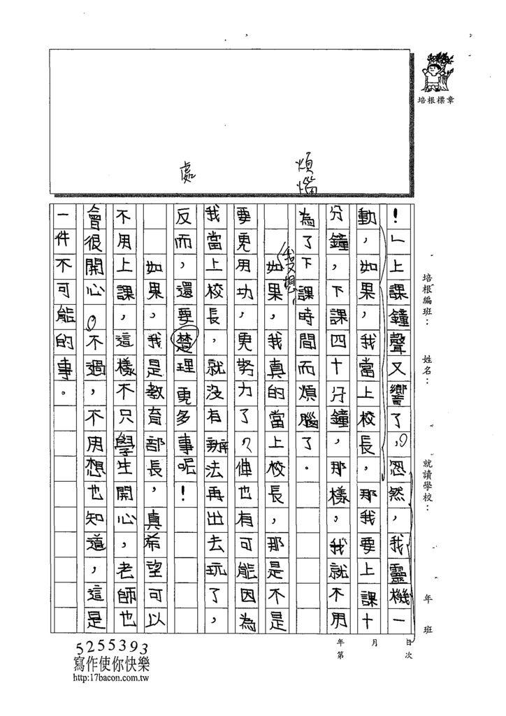 109W4405莊采璇 (2).tif