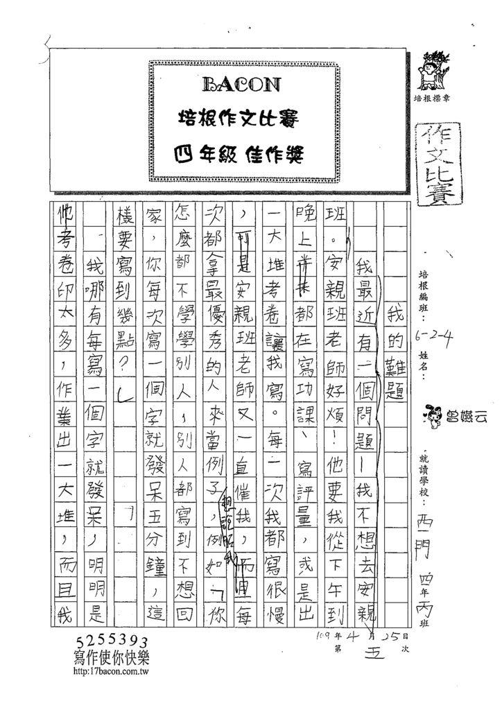 109W4405曾嬿云 (1).tif