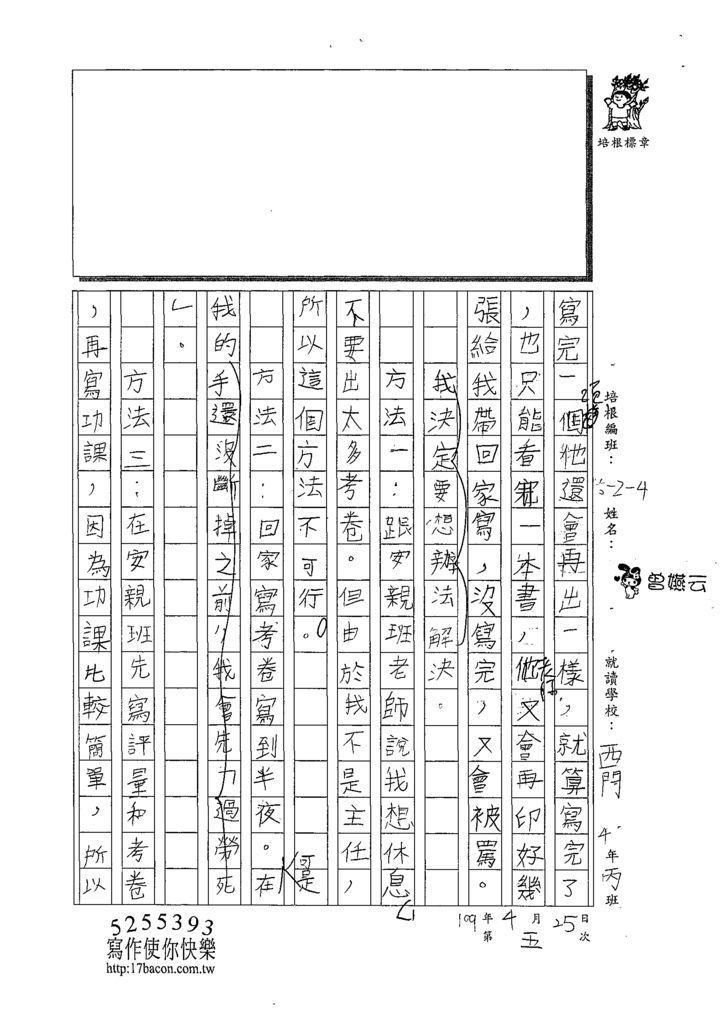 109W4405曾嬿云 (2).tif