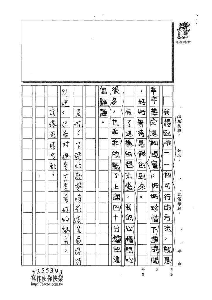 109W4405莊采璇 (3).tif