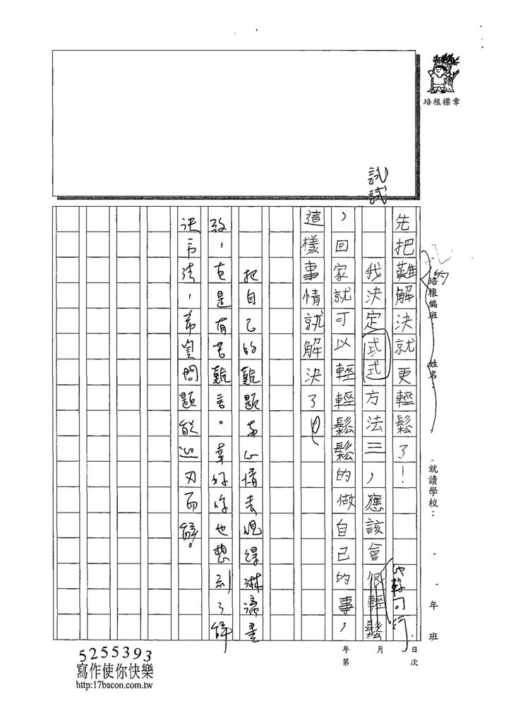109W4405曾嬿云 (3).tif