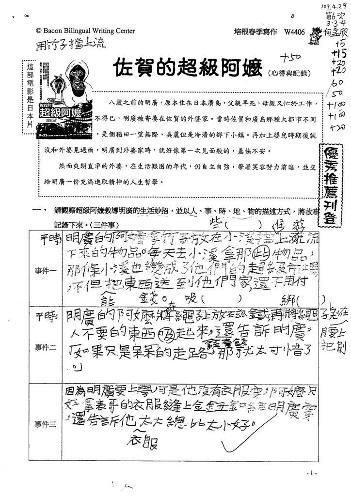 109W4406何孟欣 (1).tif