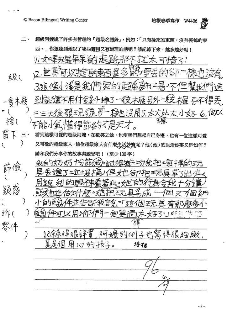 109W4406何孟欣 (2).tif