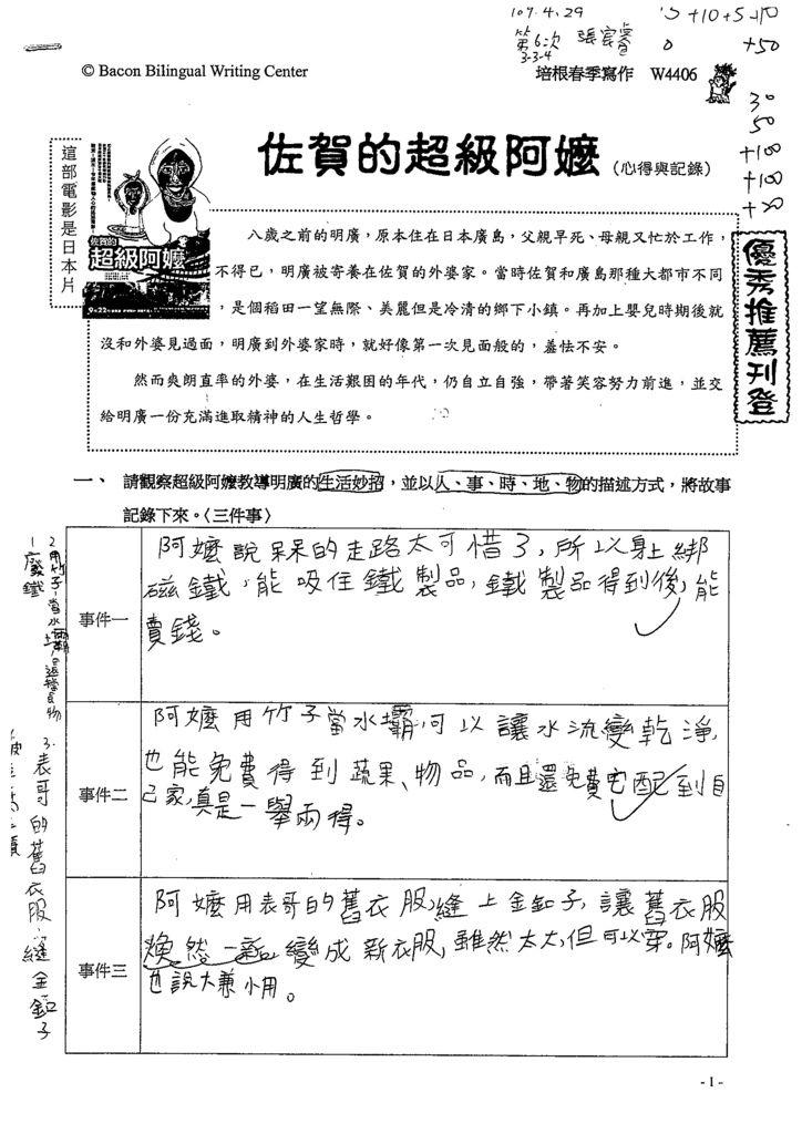 109W4406張宸睿 (1).tif
