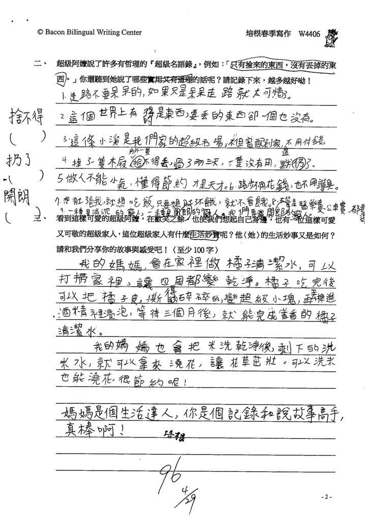 109W4406張宸睿 (2).tif