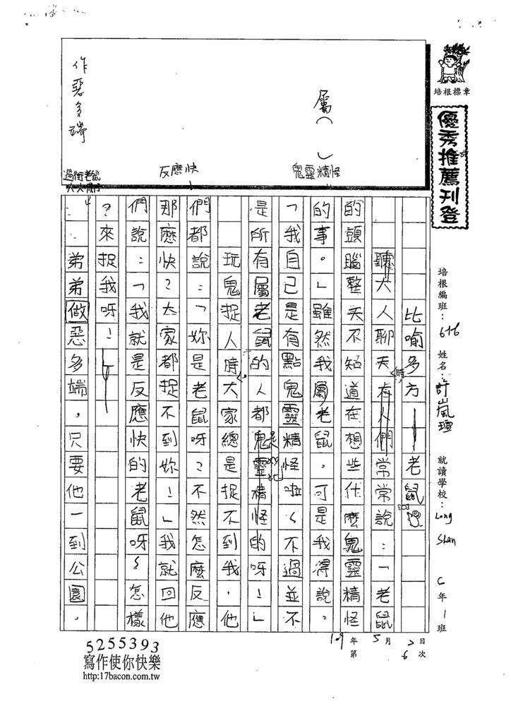 109W6406許嵐瑄 (1).tif