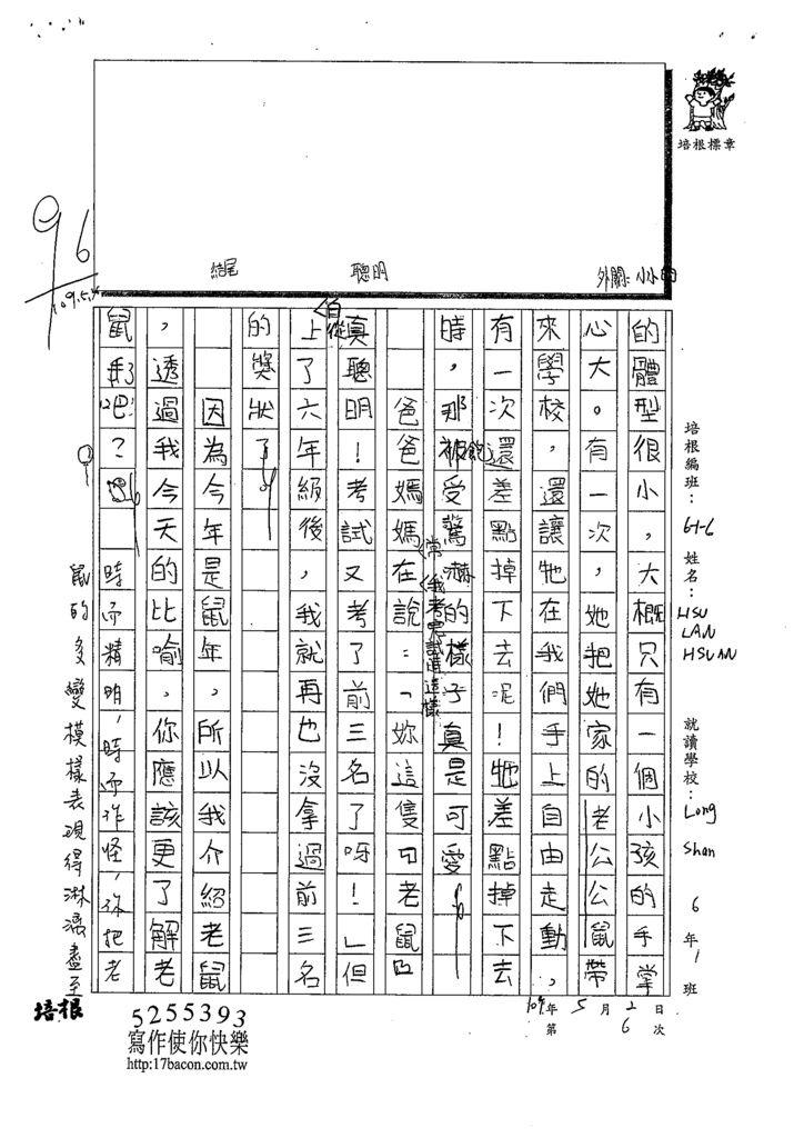 109W6406許嵐瑄 (3).tif