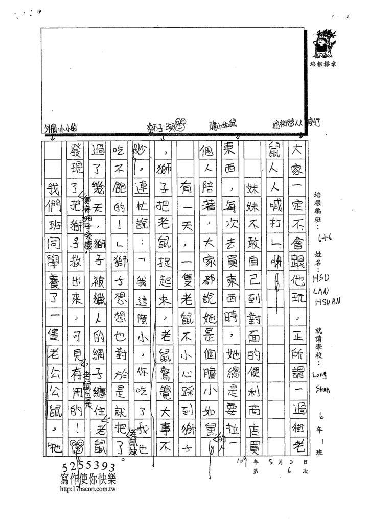 109W6406許嵐瑄 (2).tif
