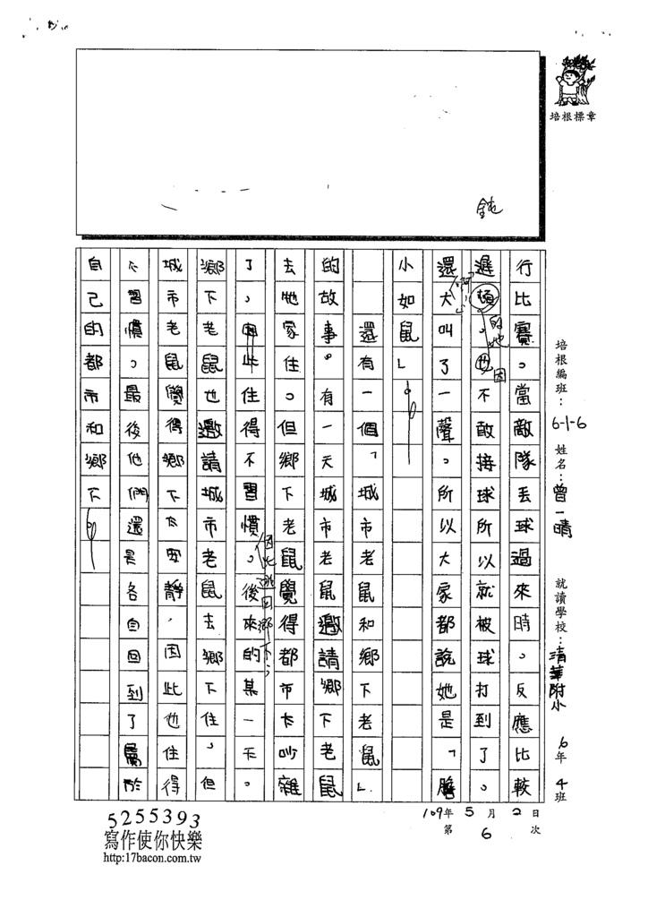 109W6406曾一晴 (2).tif