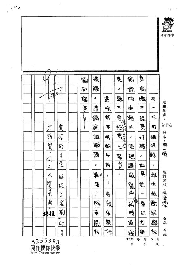 109W6406曾一晴 (3).tif