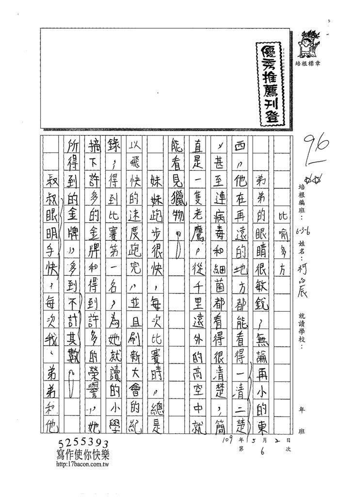 109W6406柯品辰 (1).tif