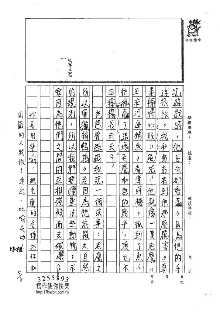 109W6406柯品辰 (2).tif