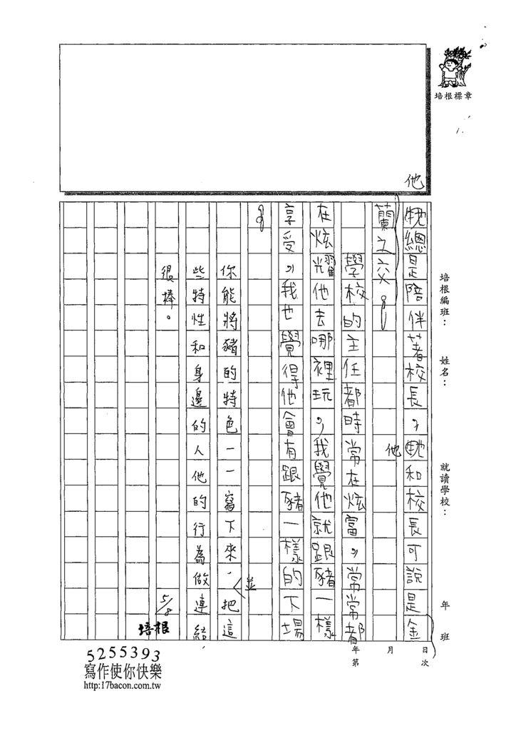 109W6406黃泓叡 (3).tif
