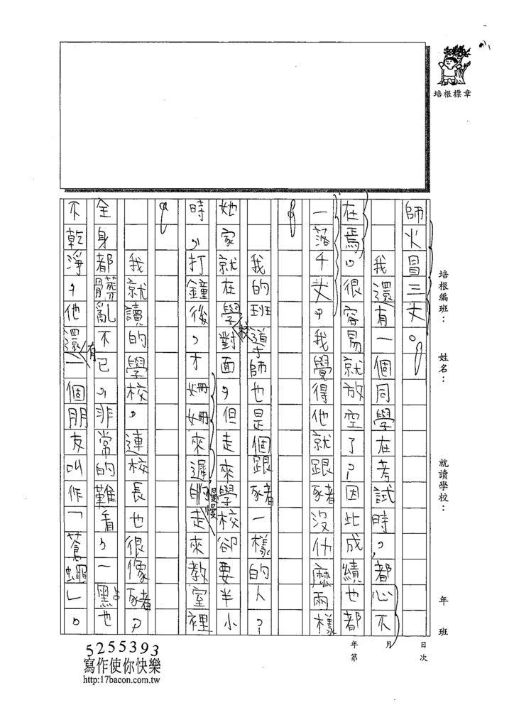 109W6406黃泓叡 (2).tif