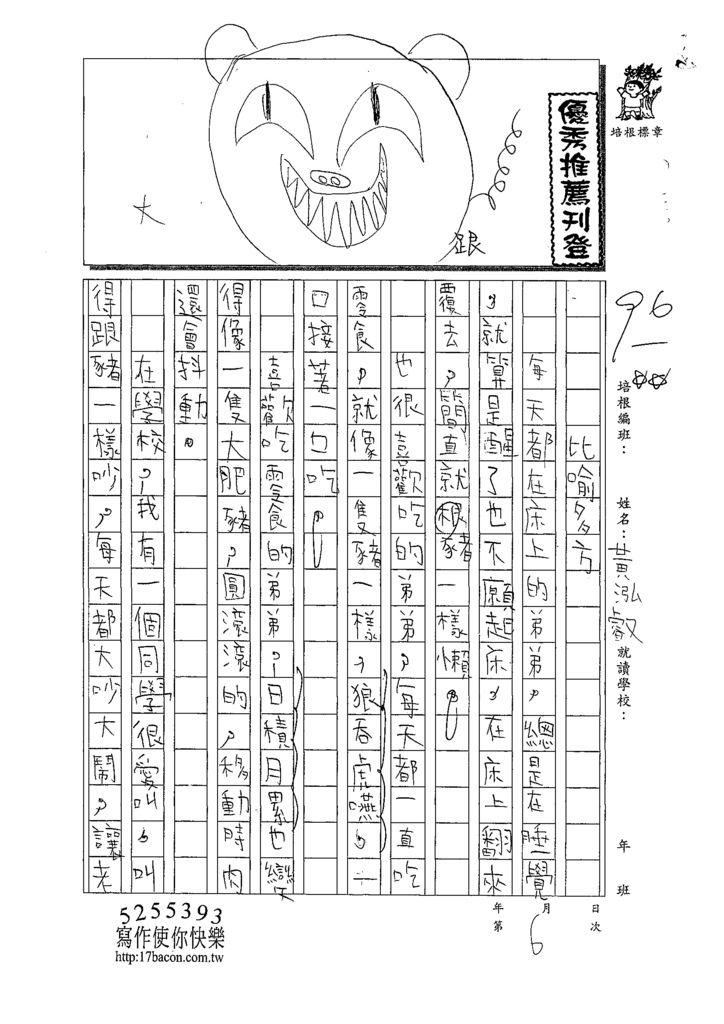 109W6406黃泓叡 (1).tif