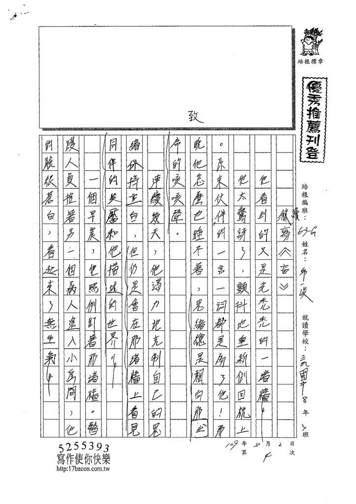 109WG405邱一峻 (1).tif