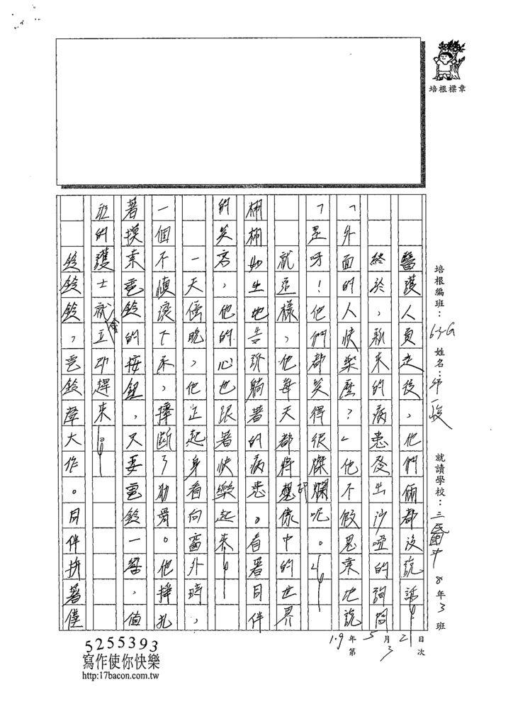 109WG405邱一峻 (2).tif