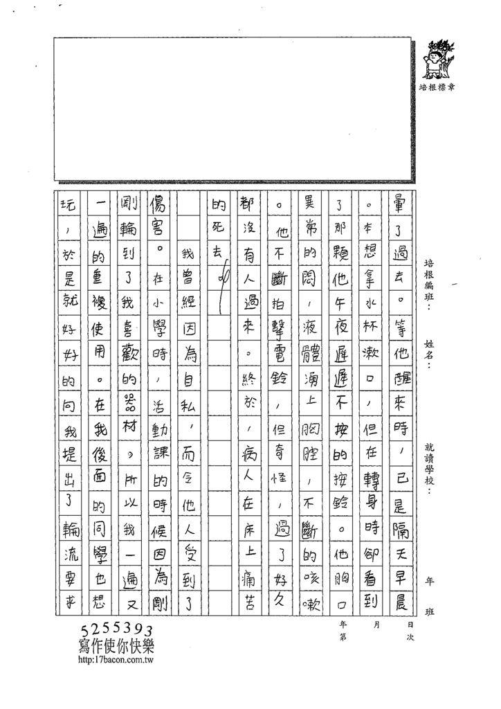 109WG405謝易軒 (2).tif