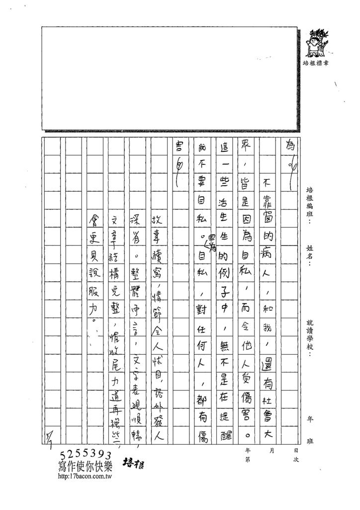 109WG405謝易軒 (4).tif