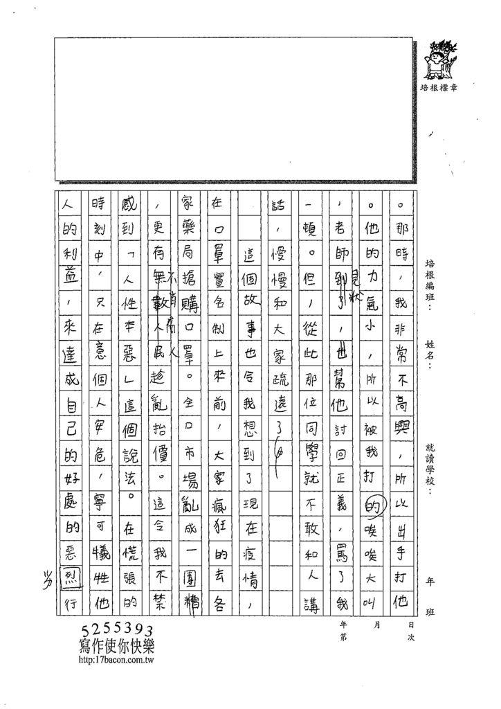 109WG405謝易軒 (3).tif
