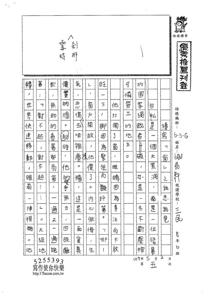 109WG405謝易軒 (1).tif