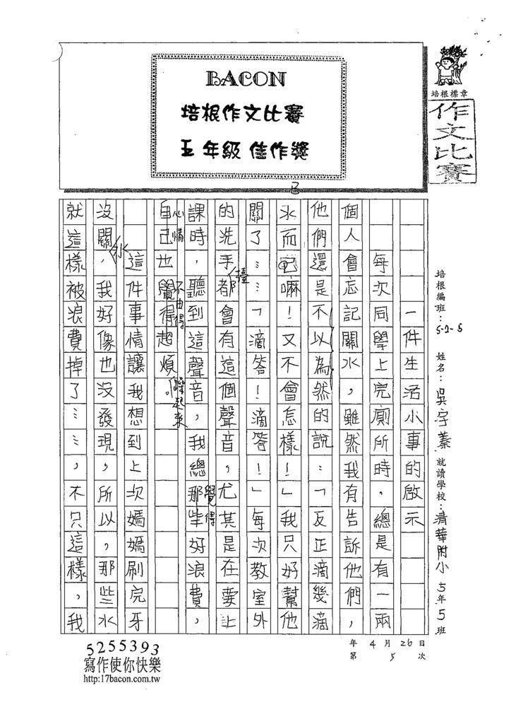 109W5405吳宇蓁 (1).tif