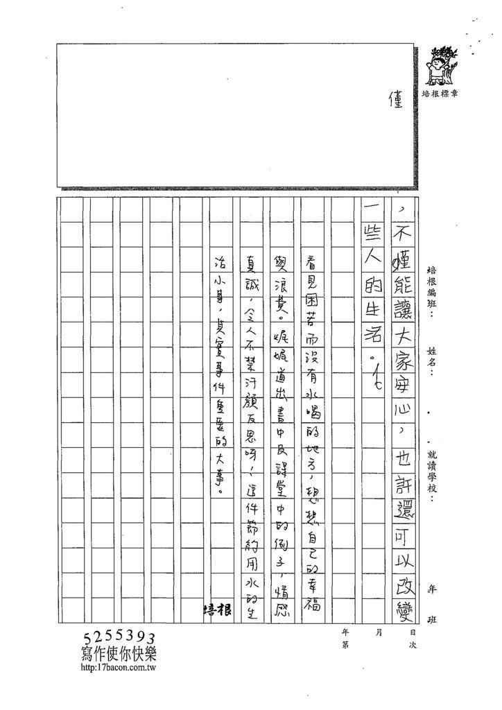 109W5405吳宇蓁 (4).tif