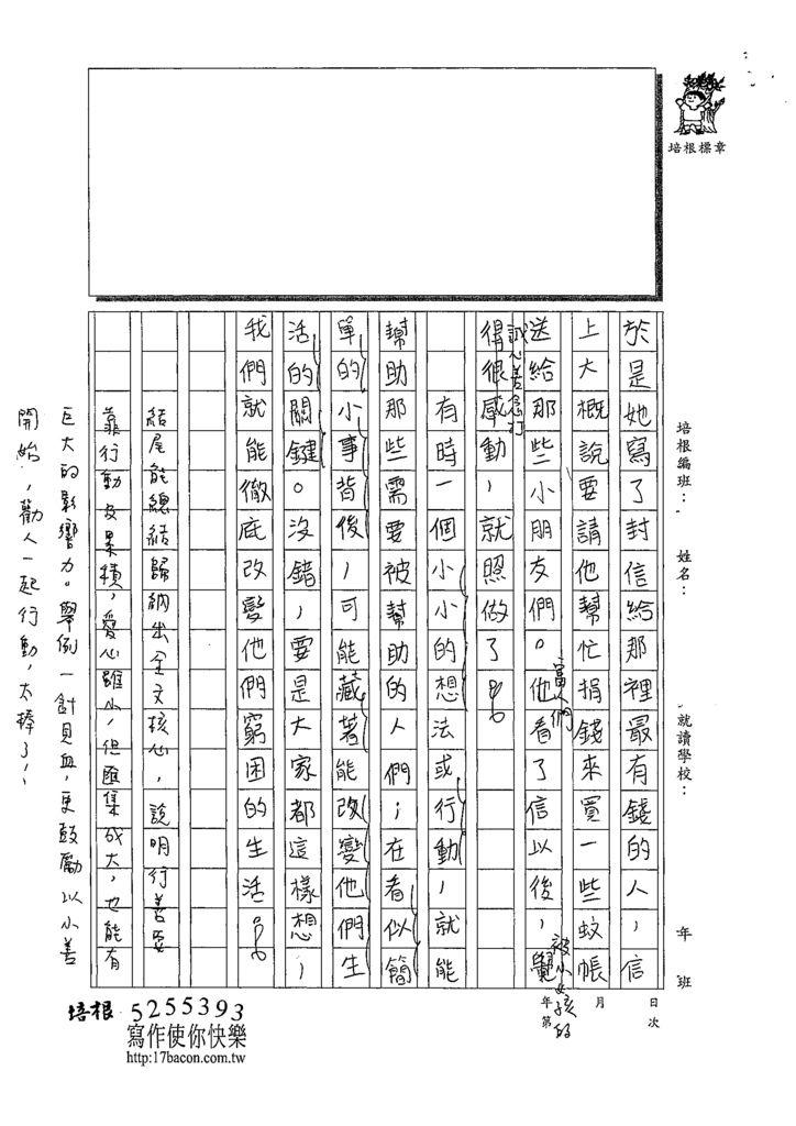 109W5405辛靖雯 (3).tif