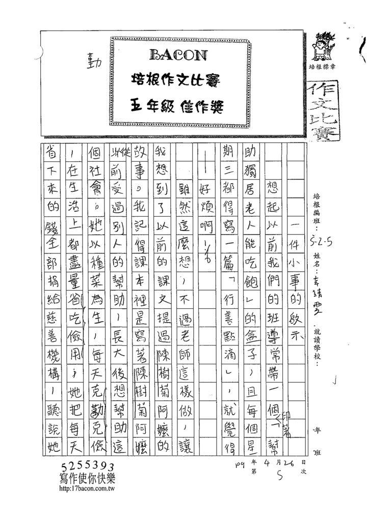 109W5405辛靖雯 (1).tif