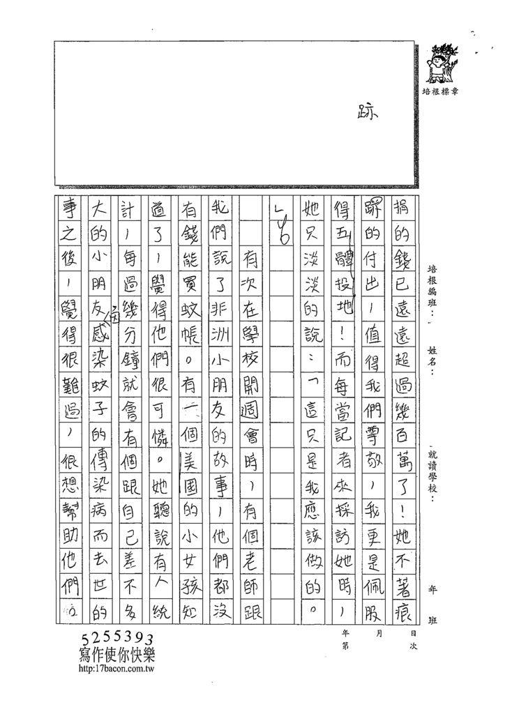 109W5405辛靖雯 (2).tif