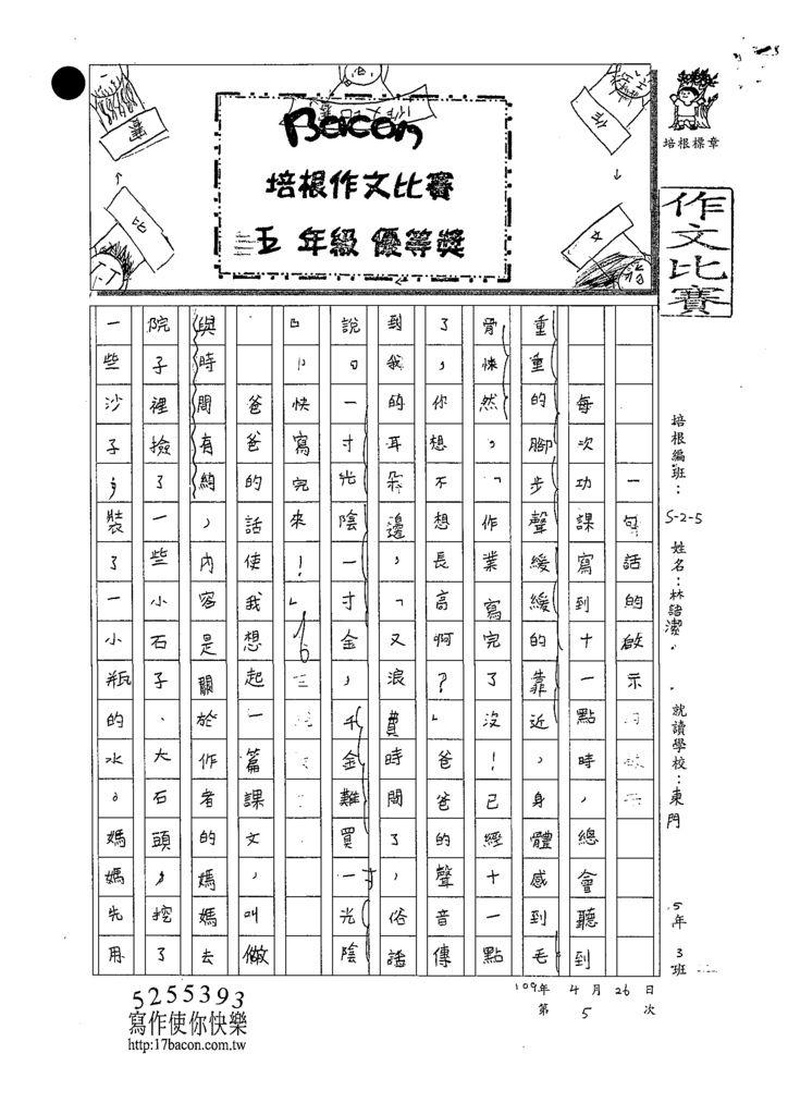 109W5405林語潔 (1).tif