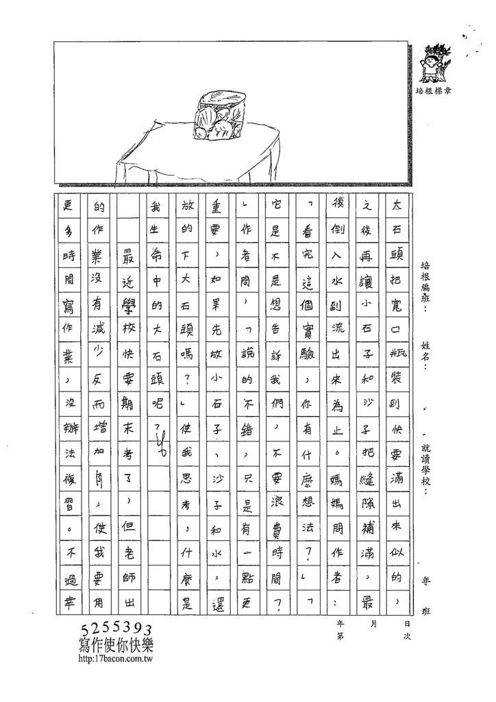 109W5405林語潔 (2).tif