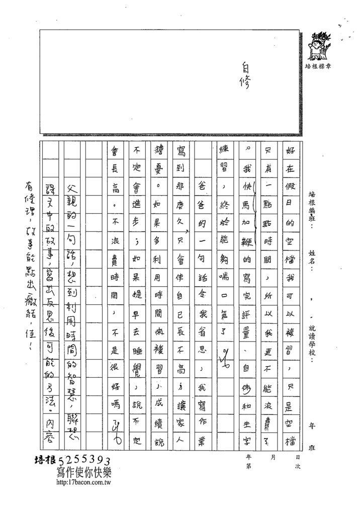 109W5405林語潔 (3).tif