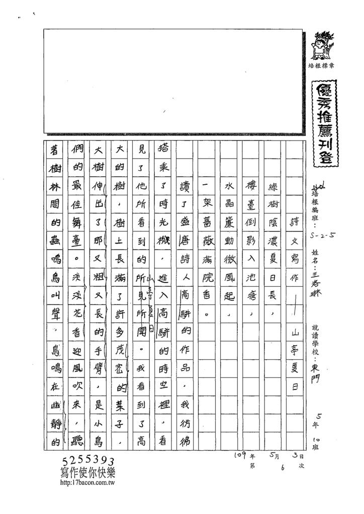 109W5406王洛琳 (1).tif