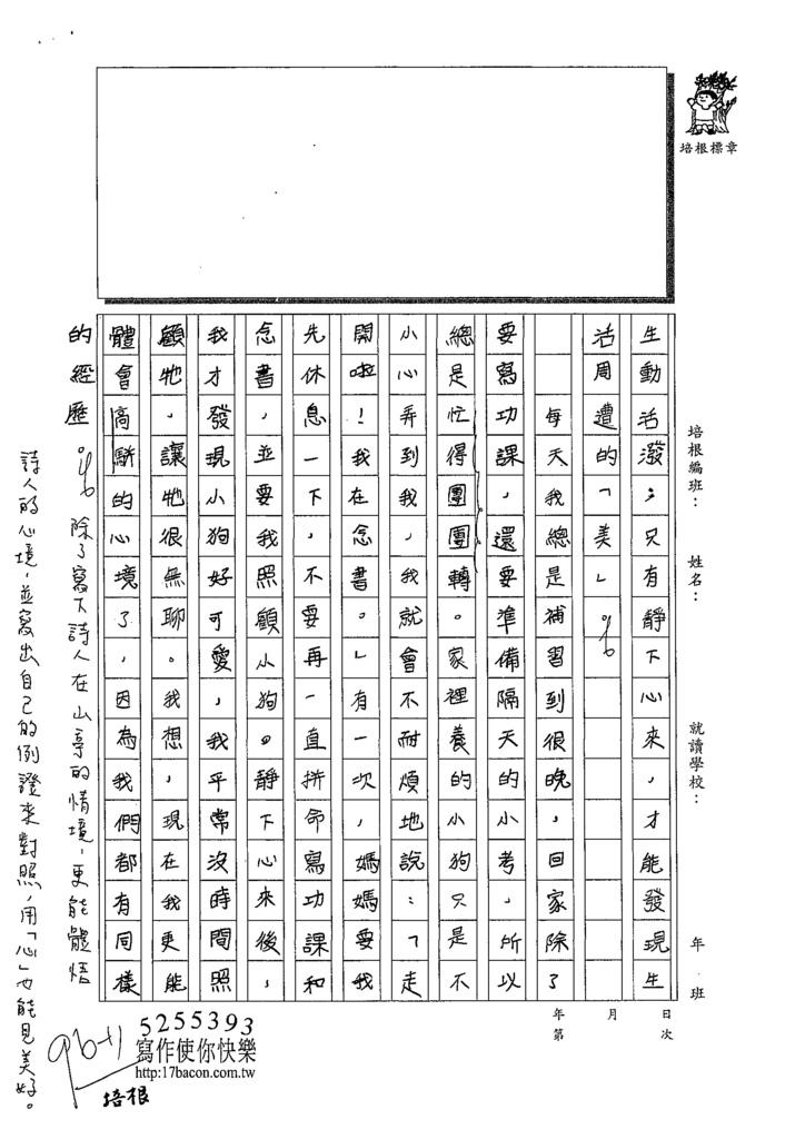 109W5406王洛琳 (3).tif