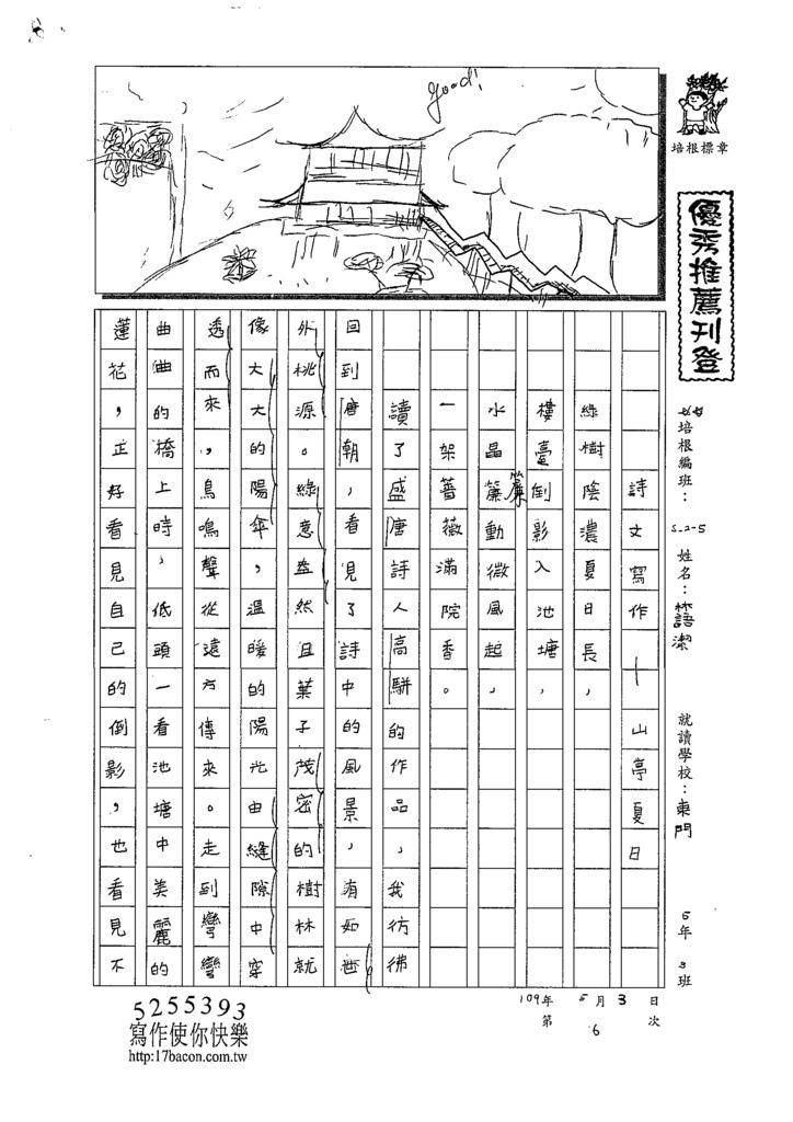 109W5406林語潔 (1).tif