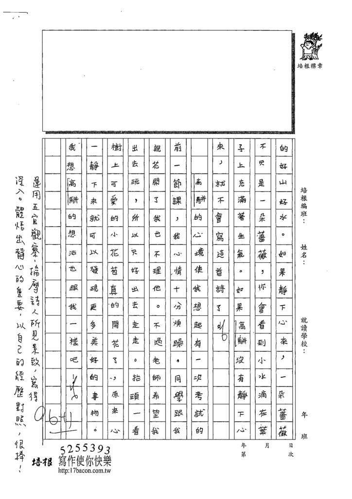 109W5406林語潔 (3).tif