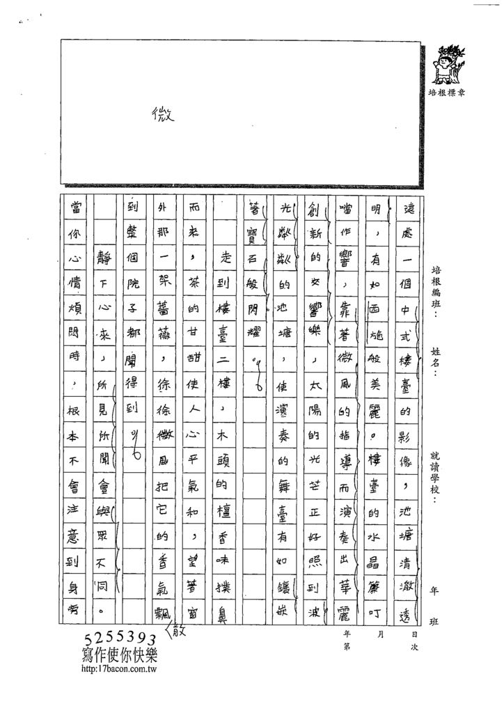 109W5406林語潔 (2).tif