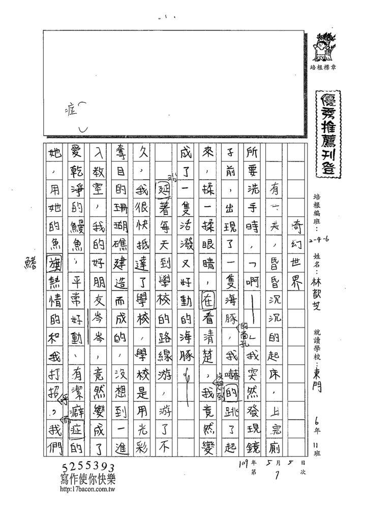 109W6407林歆芝 (1).tif