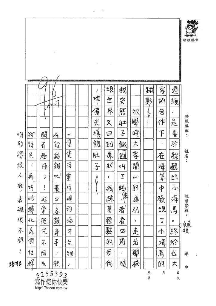 109W6407林歆芝 (3).tif