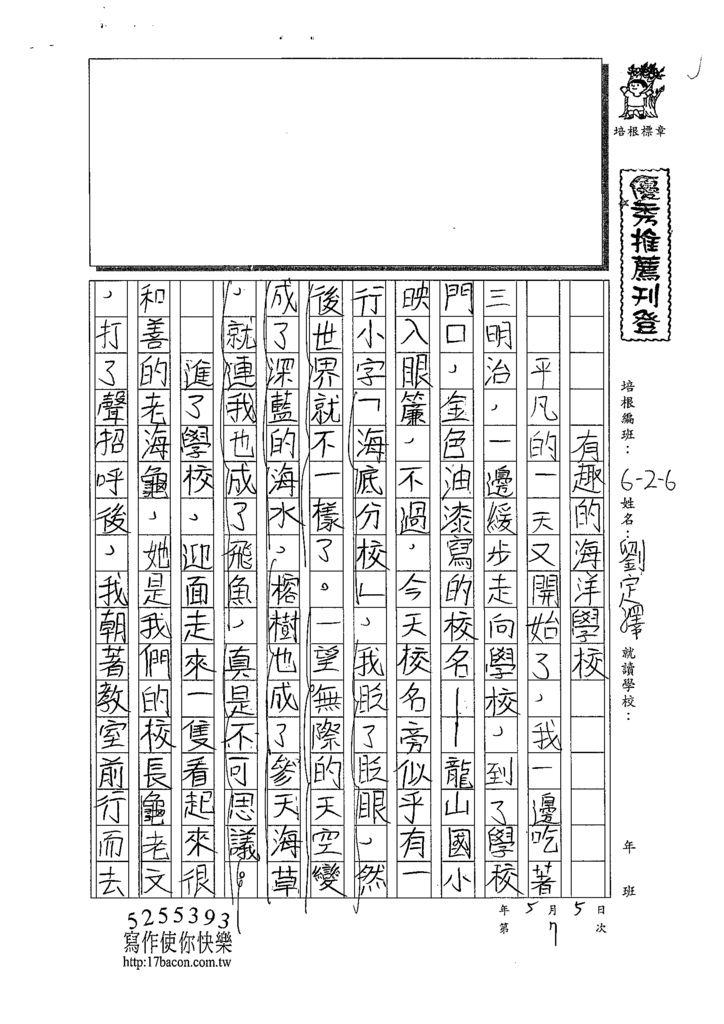 109W6407劉定澤 (1).tif