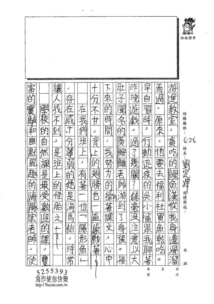 109W6407劉定澤 (2).tif