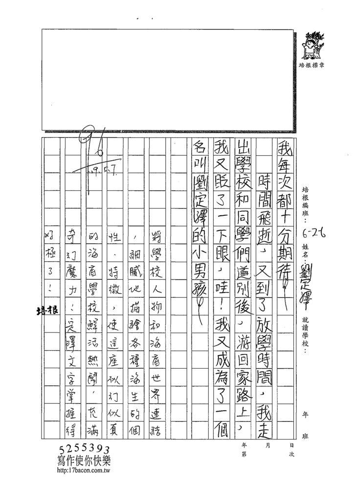 109W6407劉定澤 (3).tif