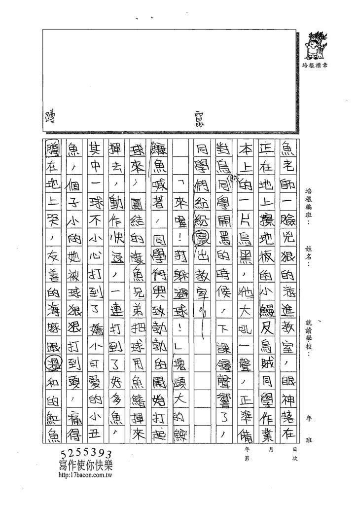 109W6407謝子淇 (2).tif
