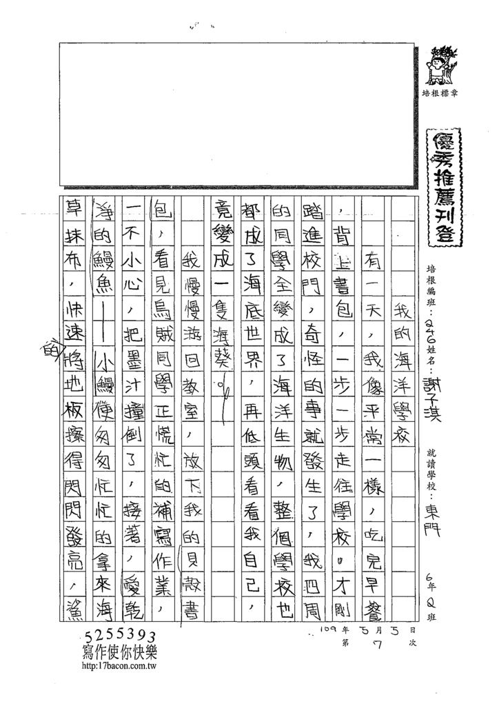 109W6407謝子淇 (1).tif