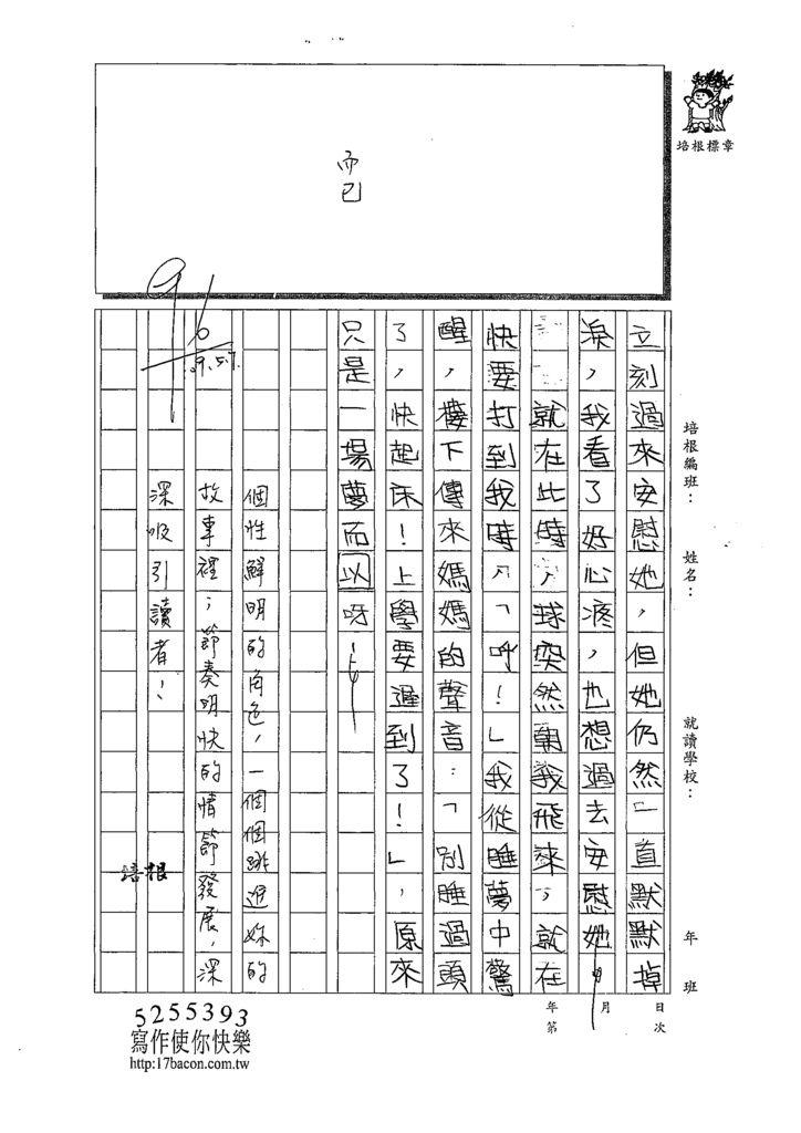 109W6407謝子淇 (3).tif