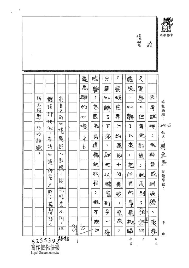 109W5406劉宣慧 (3).tif