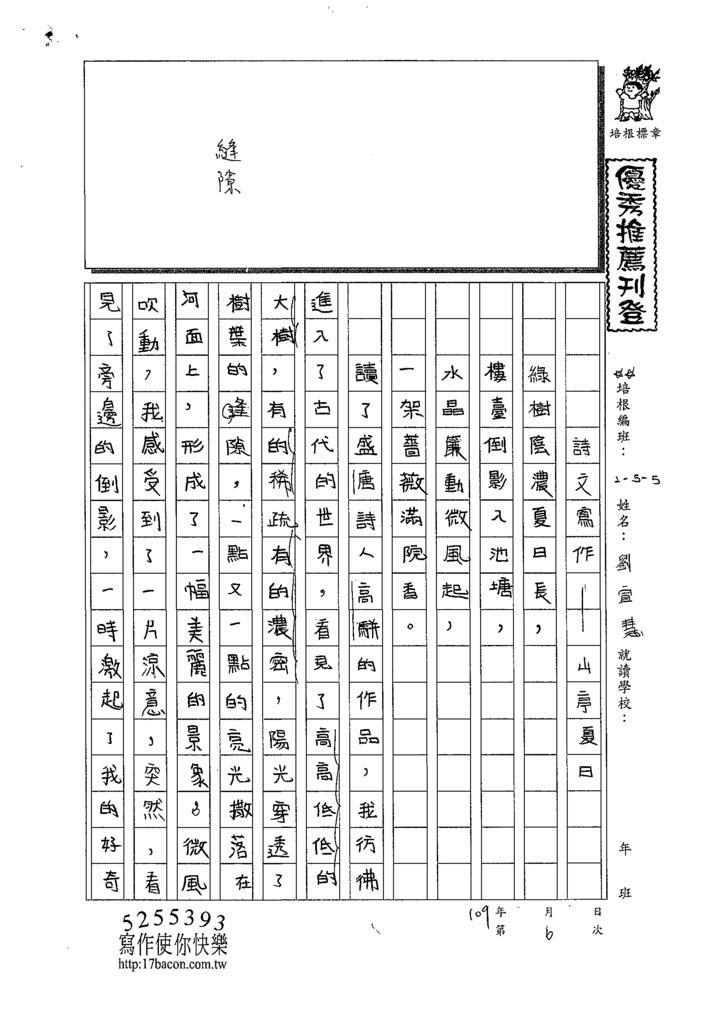 109W5406劉宣慧 (1).tif