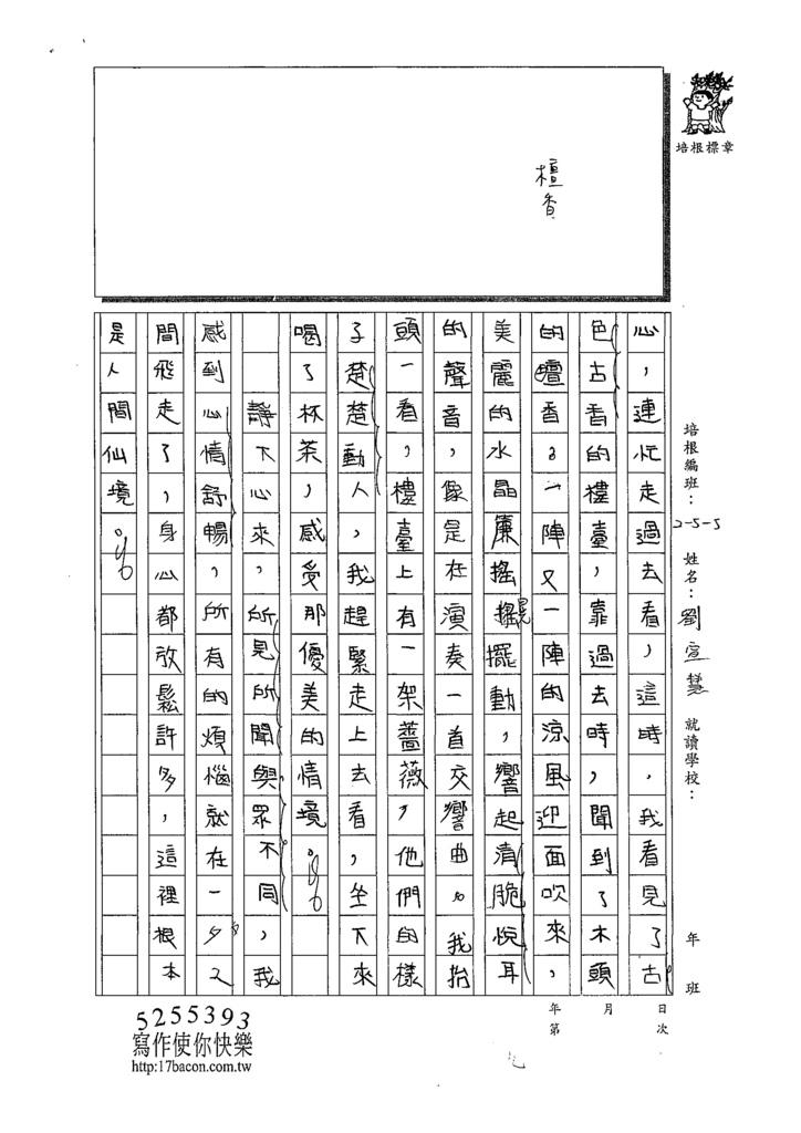 109W5406劉宣慧 (2).tif