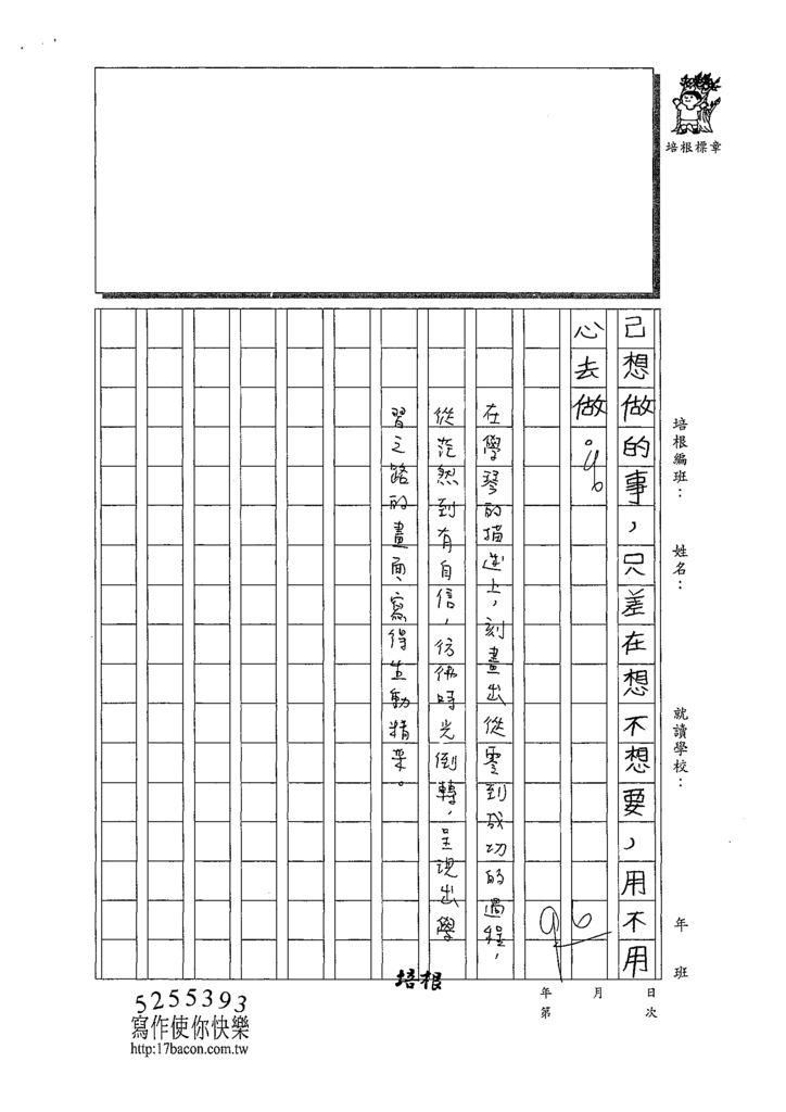 109W5407紀函穎 (3).tif